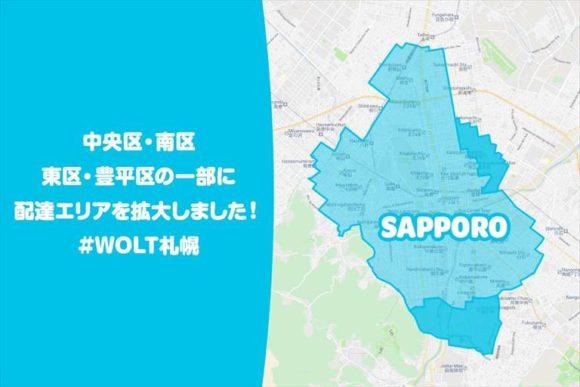 Wolt(ウォルト)札幌のサービス提供エリア