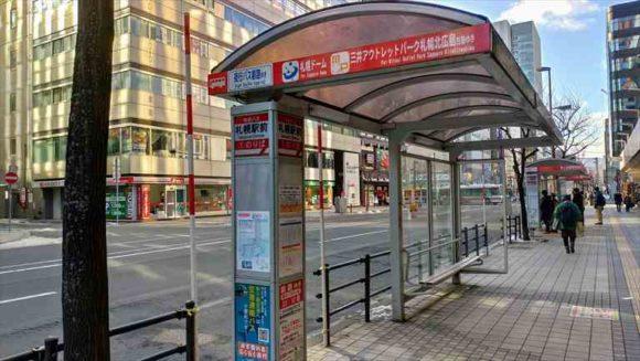 東急百貨店前バス停