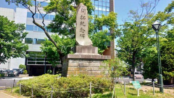 開拓記念碑