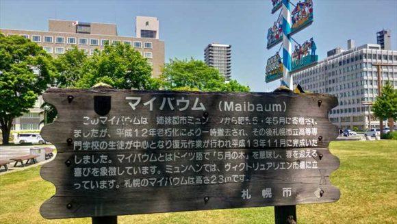 マイバウム