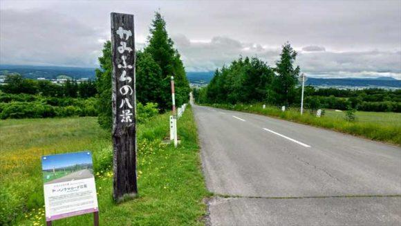 富良野観光スポットおすすめ⑩パノラマロード江花(かみふらの八景)