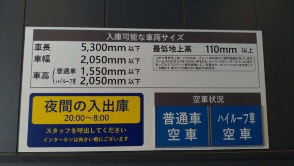 京王プレリアホテル札幌の駐車場