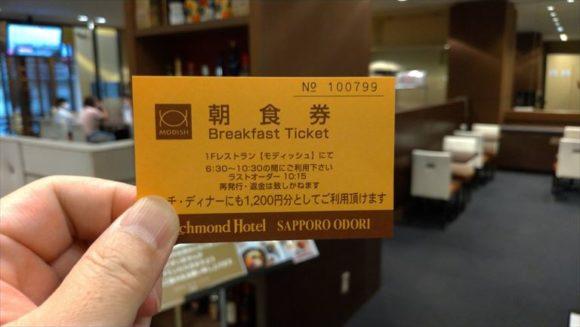 リッチモンドホテル札幌大通の朝食券
