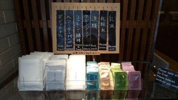 JRイン札幌(西口)のアメニティグッツ