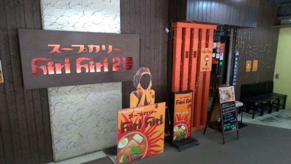 JRイン札幌近くのコンビニや飲食店