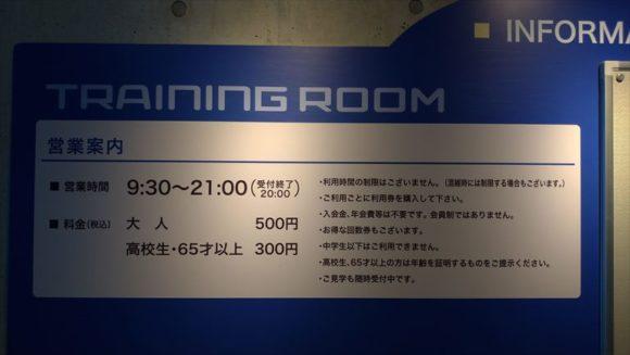 札幌ドームおすすめ①トレーニングルーム