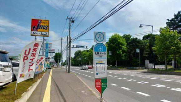 札幌ドームから新千歳空港への行き方