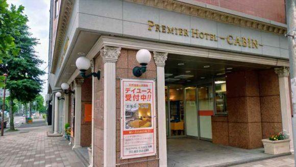 プレミアホテル-CABIN-札幌(すすきの)