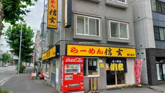 天然温泉プレミアホテル―CABIN―札幌 近くのラーメン店「信玄」