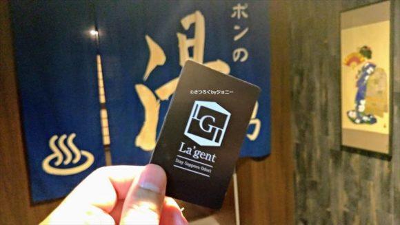 ラ・ジェント・ステイ札幌大通の大浴場