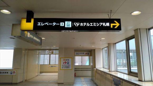 JR新札幌駅からエミシア札幌への行き方