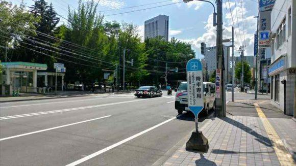 新千歳空港連絡バス停「中島公園」