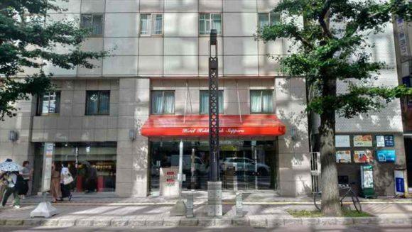 法華クラブ札幌の外観