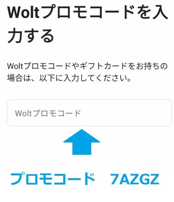Woltのプロモコード