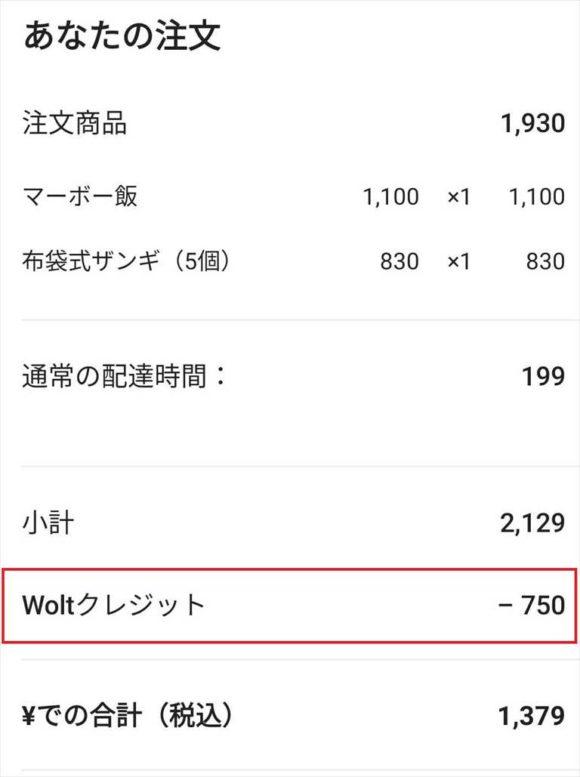 Woltのプロモコードを使って見た