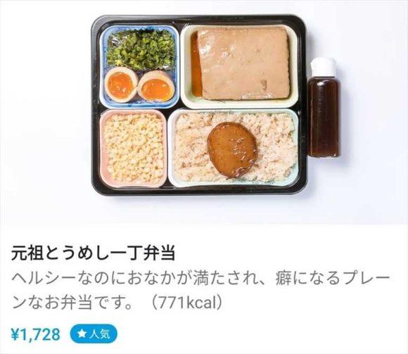 和食そな田の「元祖とうめし一丁弁当」