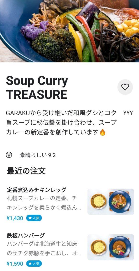 Wolt(ウォルト)札幌おすすめ店⑩SOUP CURRY TREASURE