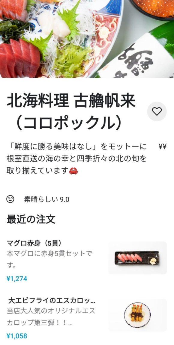 Wolt(ウォルト)札幌おすすめ店④北海料理 古艪帆来(すすきの)