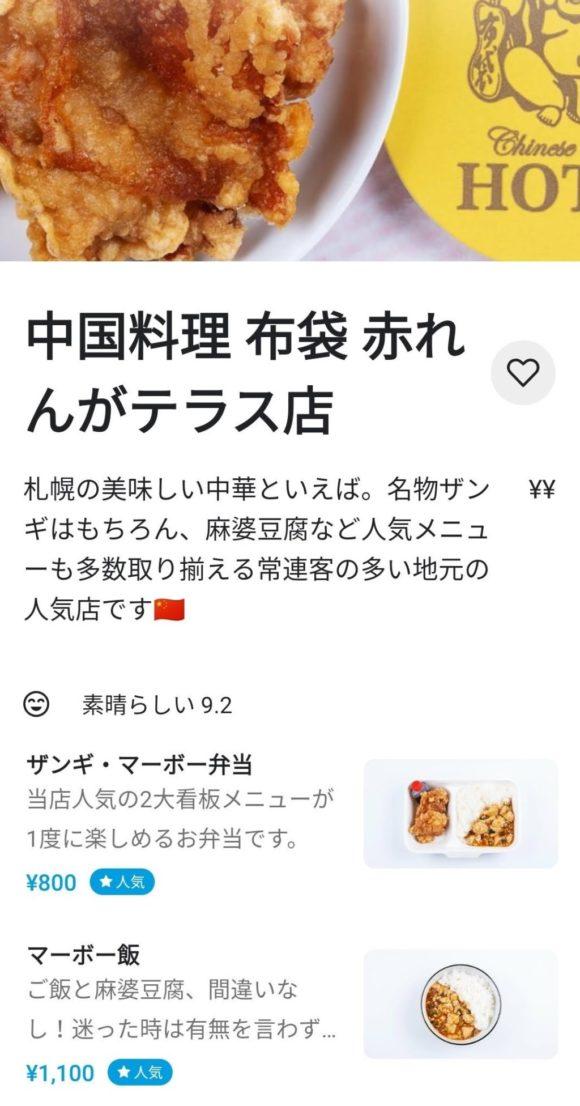 Wolt(ウォルト)札幌おすすめ店③布袋(札幌駅赤れんがテラス)