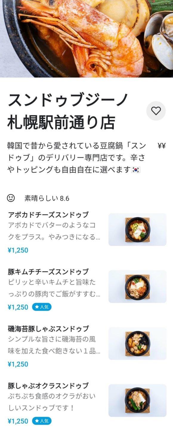 Wolt(ウォルト)札幌おすすめ店⑫スンドゥブジーノ