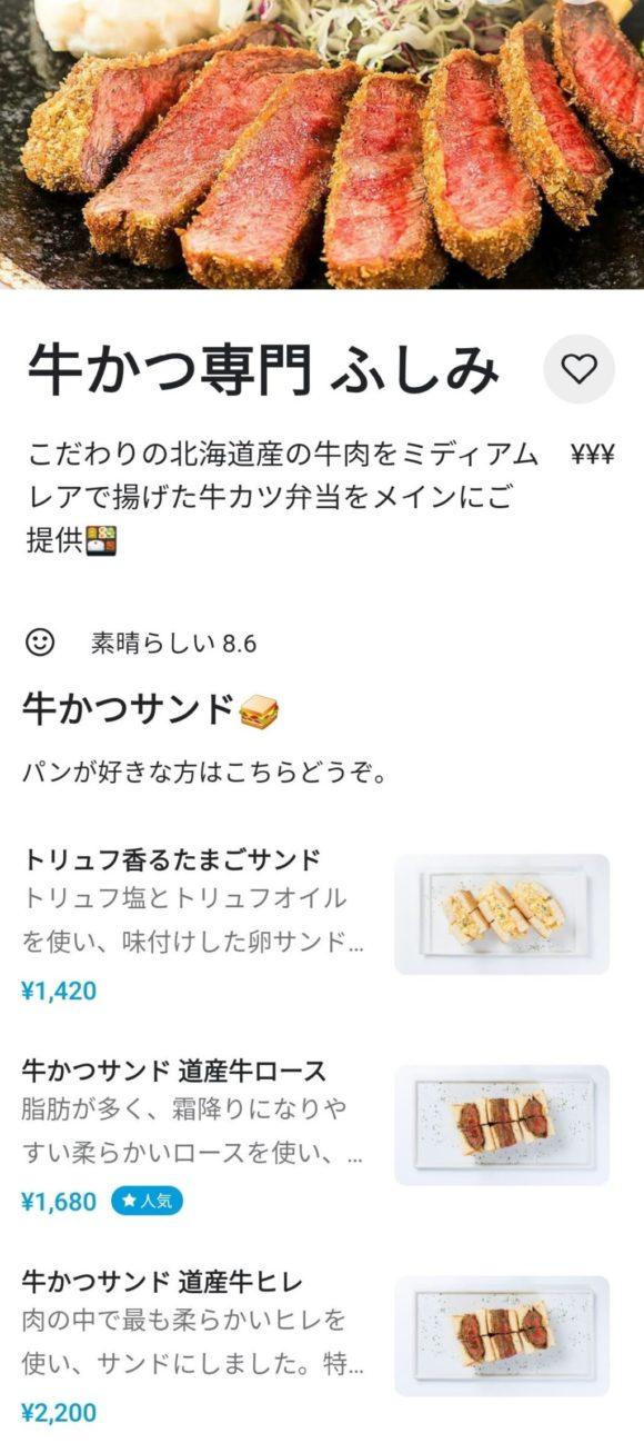 Wolt(ウォルト)札幌おすすめ店⑦牛かつ専門 ふしみ