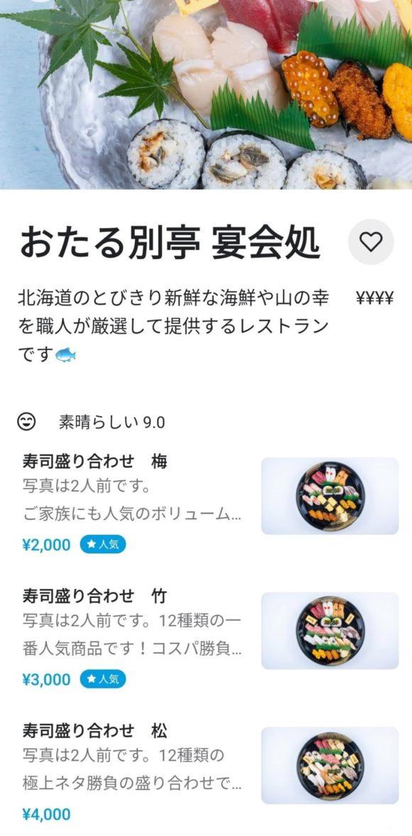 Wolt(ウォルト)札幌おすすめ店⑤おたる別邸