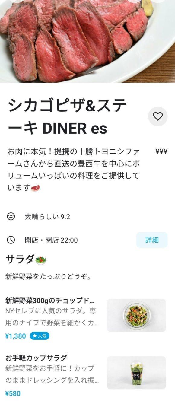 Wolt(ウォルト)札幌おすすめ店①es(すすきの)