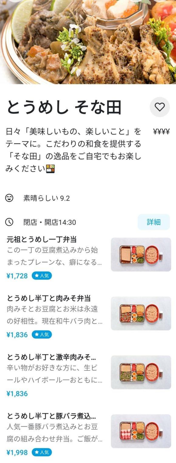 Wolt(ウォルト)札幌おすすめ店⑧とうめし そな田