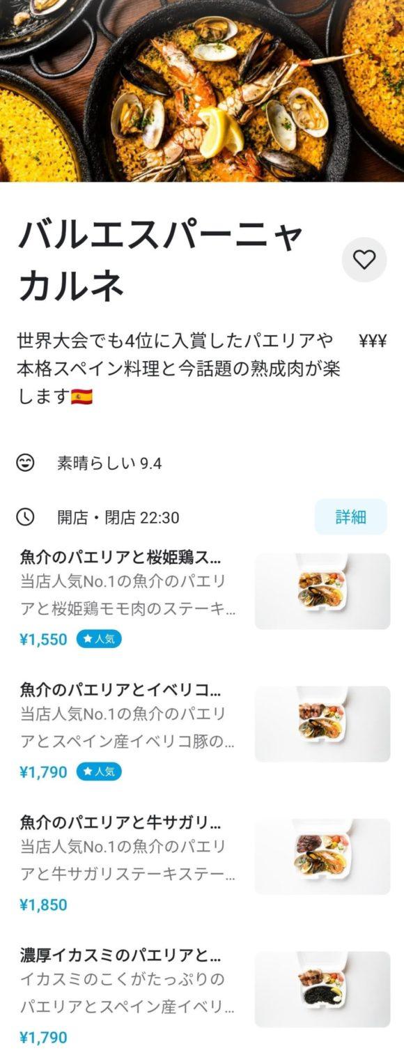 Wolt(ウォルト)札幌おすすめ店⑱バル・エスパーニャ カルネ(パエリア)