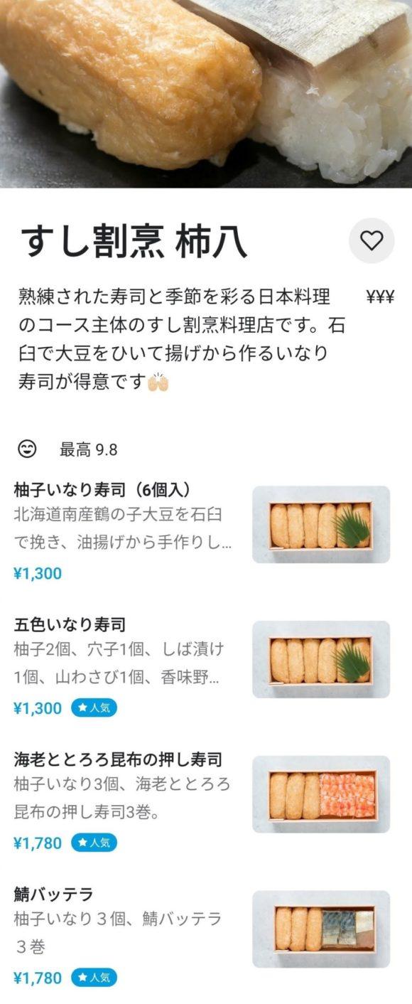 Wolt(ウォルト)札幌おすすめ店⑳すし割烹 柿八