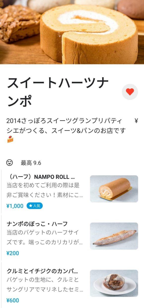 Wolt(ウォルト)札幌おすすめ店㉒スイートハーツナンポ(パン・ケーキ)