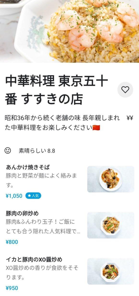 Wolt(ウォルト)札幌おすすめ店⑩東京五十番