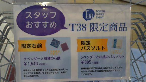 JRタワー展望室T38(タワースリーエイト)おすすめショップ&お土産