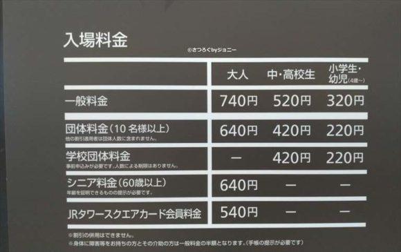 JRタワー展望室T38(タワースリーエイト)の料金