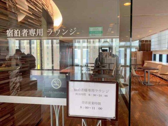 ホテルグレイスリー札幌の宿泊者専用ラウンジ