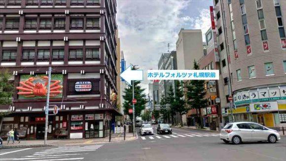 札幌駅からホテルフォルツァ札幌駅前への行き方