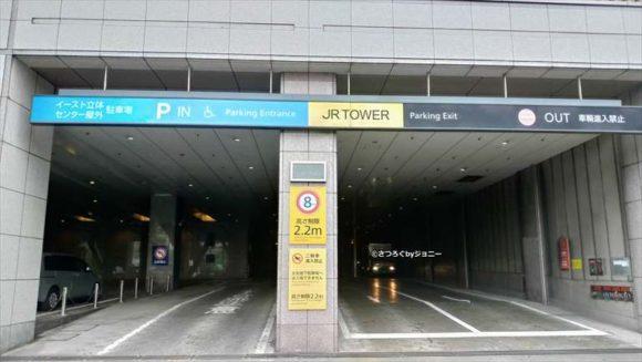 JRタワーイースト立体駐車場出入口