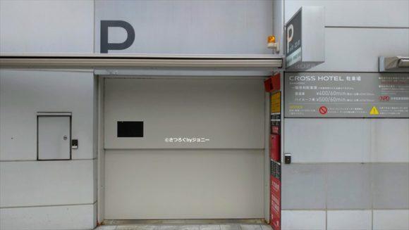 クロスホテル札幌の駐車場