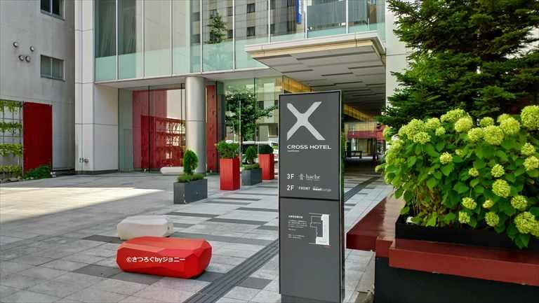 クロスホテル札幌外観