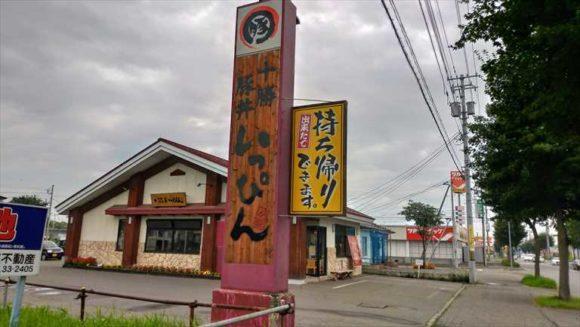 十勝豚丼いっぴん帯広本店