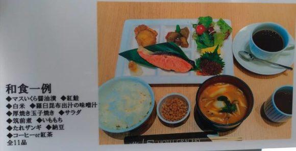 ホテルグレイスリー札幌の朝食ブッフェ