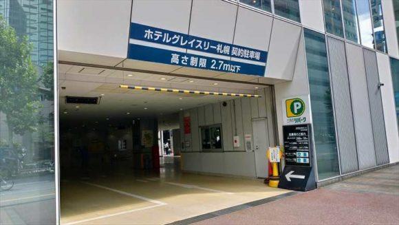 ホテルグレイスリー札幌の駐車場