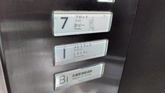 ホテルグレイスリー札幌のエレベーター