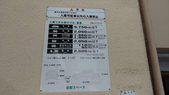 札幌グランドホテル駐車場