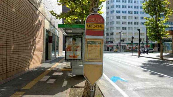 新千歳空港連絡バス停「札幌グランドホテル」