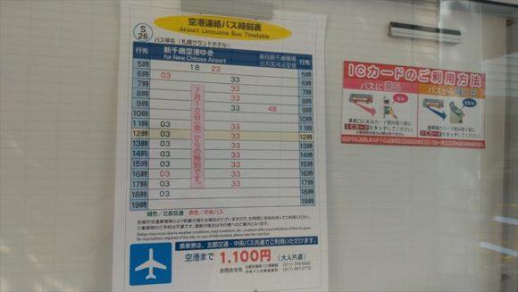 新千歳空港連絡バス停(札幌グランドホテル)