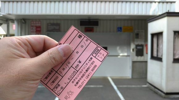 ホテルリソルトリニティ札幌の駐車場