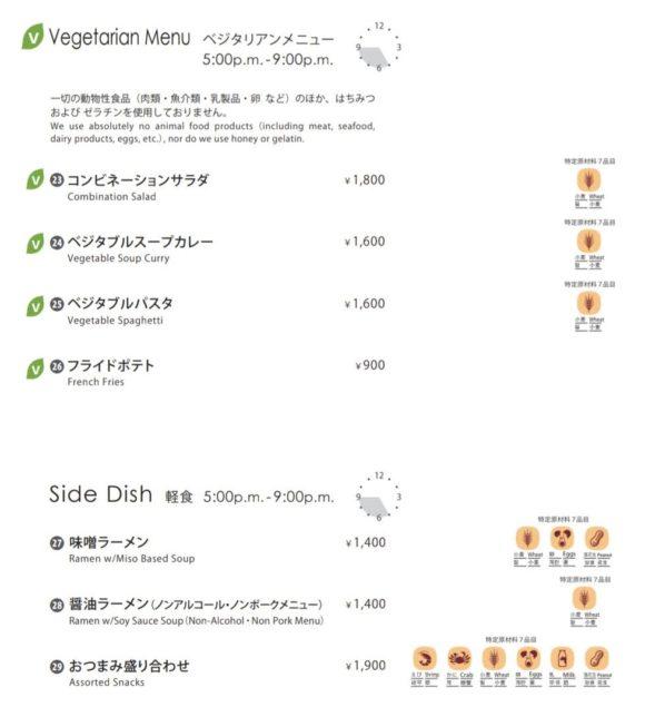 札幌グランドホテルのルームサービス