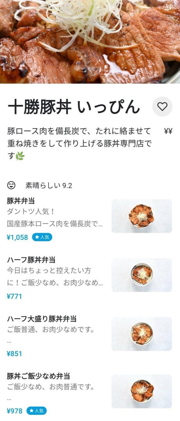 豚丼いっぴんのWolt紹介ページ