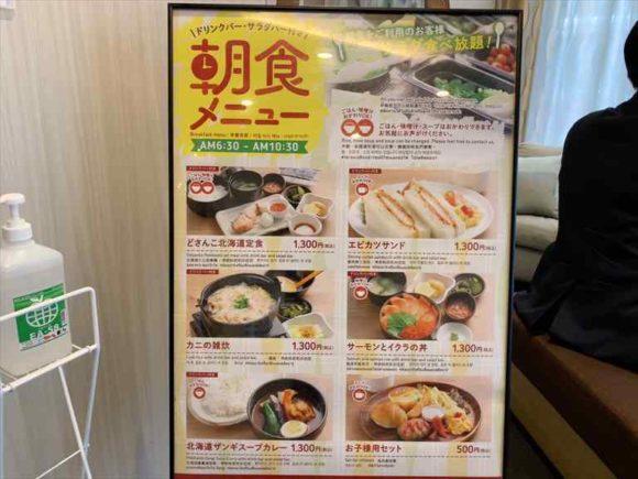 リッチモンドホテル札幌駅前の朝食ブッフェ